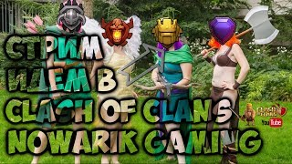 STREAM CLASH OF CLANS