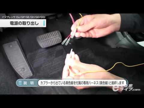 03 電源の取り出し  インプレッサ / SUBARU XV(GJ・GP・GE・GH・GD・GG)
