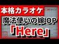 【フル歌詞付カラオケ】Here【魔法使いの嫁OP】(JUNNA)
