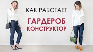видео Капсульный гардероб: Что это, как его составить и пример капсулы в отпуск