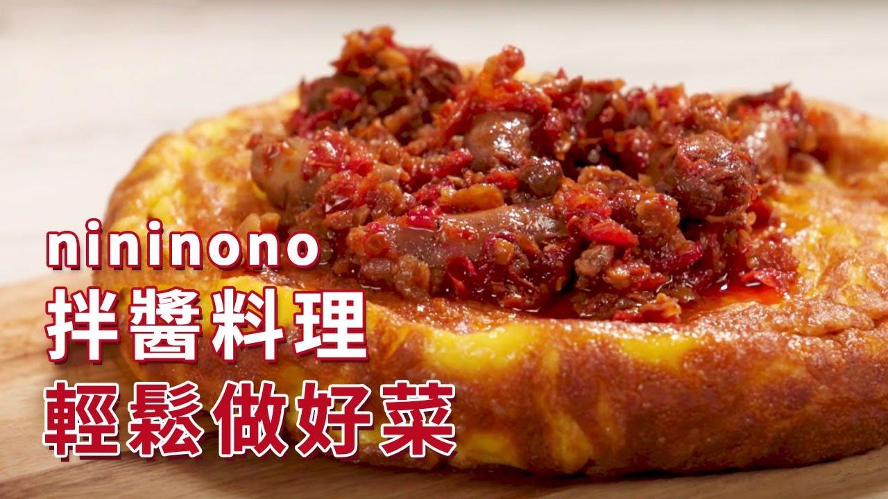 【nininono拌醬】拌醬料理教學,在家輕鬆做好菜