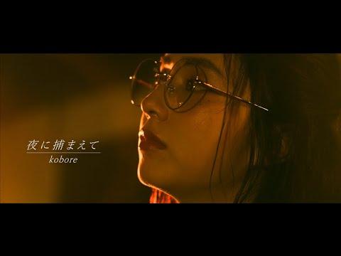 kobore - 夜に捕まえて (Official Video)
