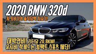 BMW 320d 솔직담…