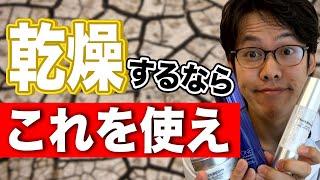 【これはすごい】日本で唯一水分保持能の改善が認められたライスパワーNO.11を徹底解説