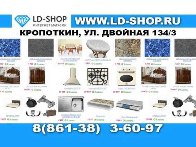 Интернет Магазин Г Кропоткин