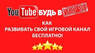 Продвижение игрового канала на YouTube   Как раскрутить канал бесплатно   Начало   Вопросы и ответы