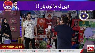Main Na Manun Haar !! | Game Show Aisay Chalay Ga with Danish Taimoor