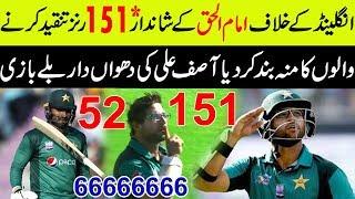ENG v PAK 3rd ODI Match Imam-ul-Haq 151 takes Pakistan to 358/9 | Asif Ali 51 Runs