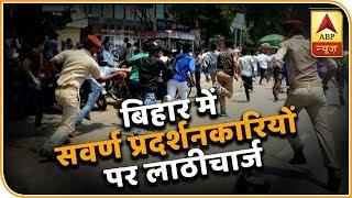 बिहार: पटना में प्रदर्शन कर रहे सवर्ण समाज के लोगों पर पुलिस ने भांजी लाठियां । ABP NEWS HINDI