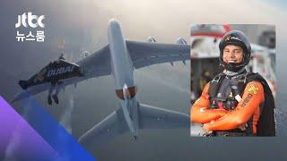 두바이 '제트맨'…훈련 중 낙하산 사고로 숨져 / JTBC 뉴스룸