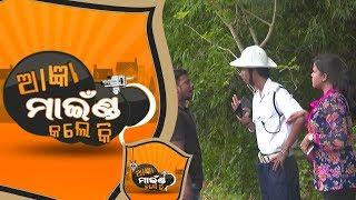 Aagyan Mind Kale Ki Ep 77 17 Jul 2018   Funny Video - Odia Prank Show
