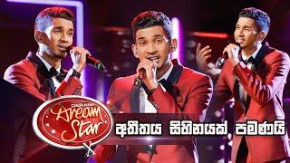 Pathum Wimalaweera | Atheethaya Sihinayak (අතීතය සිහිනයක් පමණයි ) | Dream Star Season 10 Thumbnail