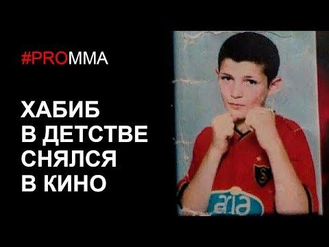 ЮНЫЙ ХАБИБ СНИМАЛСЯ В КИНО! UFC RUSSIA ПРОЙДЕТ В МОСКВЕ! ДОРОГОЙ КОНТРАКТ НУРМАГОМЕДОВА!