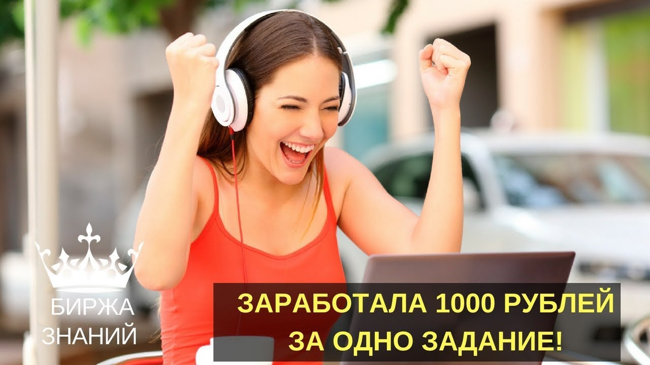 Подписчик, который смог. Как девушка заработала 1000 рублей за одно задание, посмотрев одно видео?!