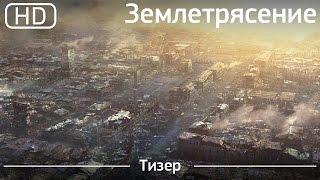 Землетрясение (2016). Тизер [1080p]
