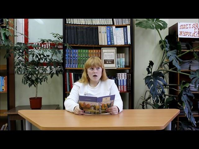 Изображение предпросмотра прочтения – АнастасияНечитайло читает произведение «Мне жаль...» И.С.Тургенева