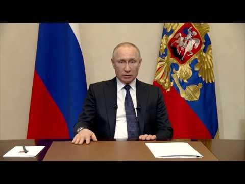 Обращение Владимира Путина в связи с коронавирусом 25.03.2020