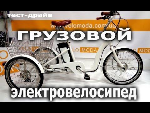 Грузовой электровелосипед - трехколесный C литиевым аккумулятором ХЭППИ VIP от Веломоды
