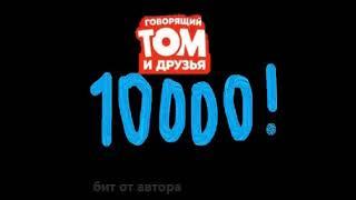 Говорящий Том и Друзья [RU] - 10000! (Премьера Бита, 2021)