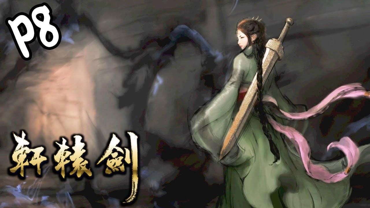 Xuan-Yuan Sword VII《轩辕剑柒》Part 8 - 寻找轩辕剑【Feat@Laowu老吳】