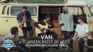 VِِAN Band - Fi Makan Baeed Wi Hady (Ft. Saxophonist Youssef Fawzi) | ڤان - في مكان بعيد وهادي