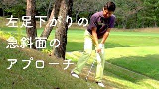 ゴルフ 左足下がりの急斜面のアプローチ - 今井純太郎