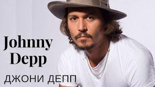ТОП лучших фильмов: Джонни Депп - Главная роль