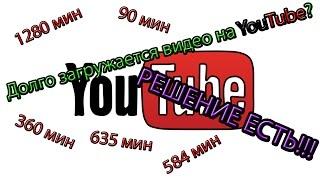 Как быстро залить видео на YouTube?ОТВЕТ ЗДЕСЬ!!!