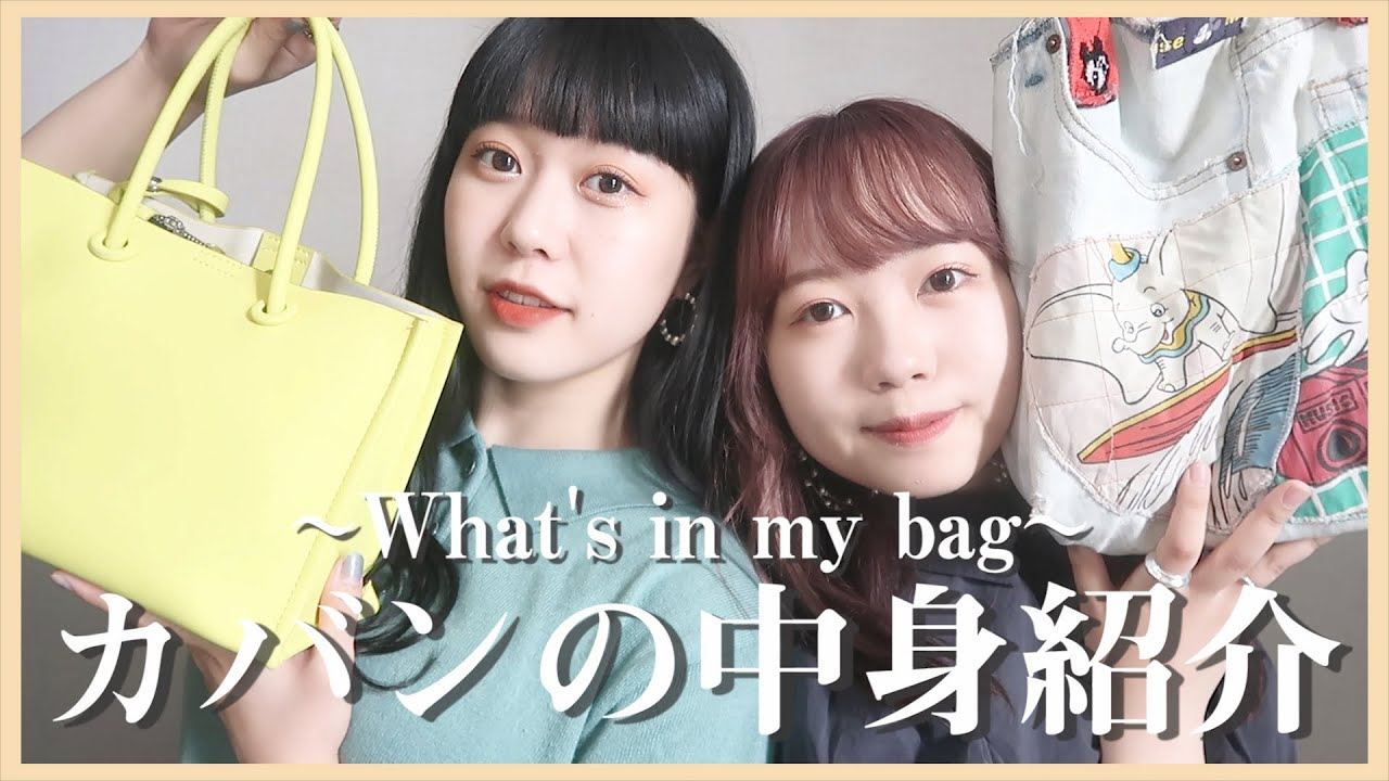 【2020夏】最近のカバンの中身紹介!👜♡〔What's in my bag〕