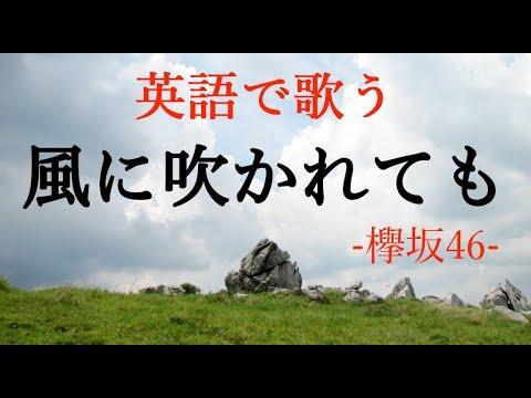 【英語で歌う】欅坂46 - 風に吹かれても - Kaze Ni Fukaretemo by Keyakizaka46 (English Cover)