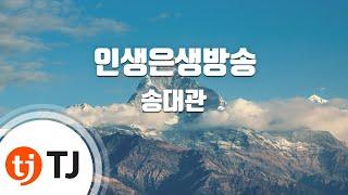 [TJ노래방] 인생은생방송 - 송대관 / TJ Karaoke