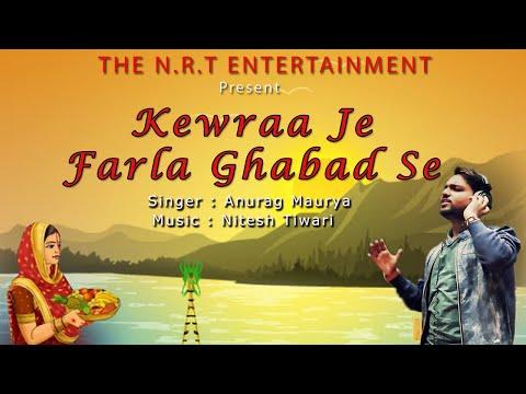Kerwa Je Farela Ghabad Se || Chhath Pooja Song || Anurag Maurya || Nitesh Tiwari