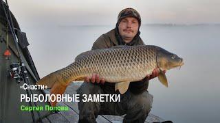 Снасти. Рыболовные заметки Сергея Попова   3 Серия.
