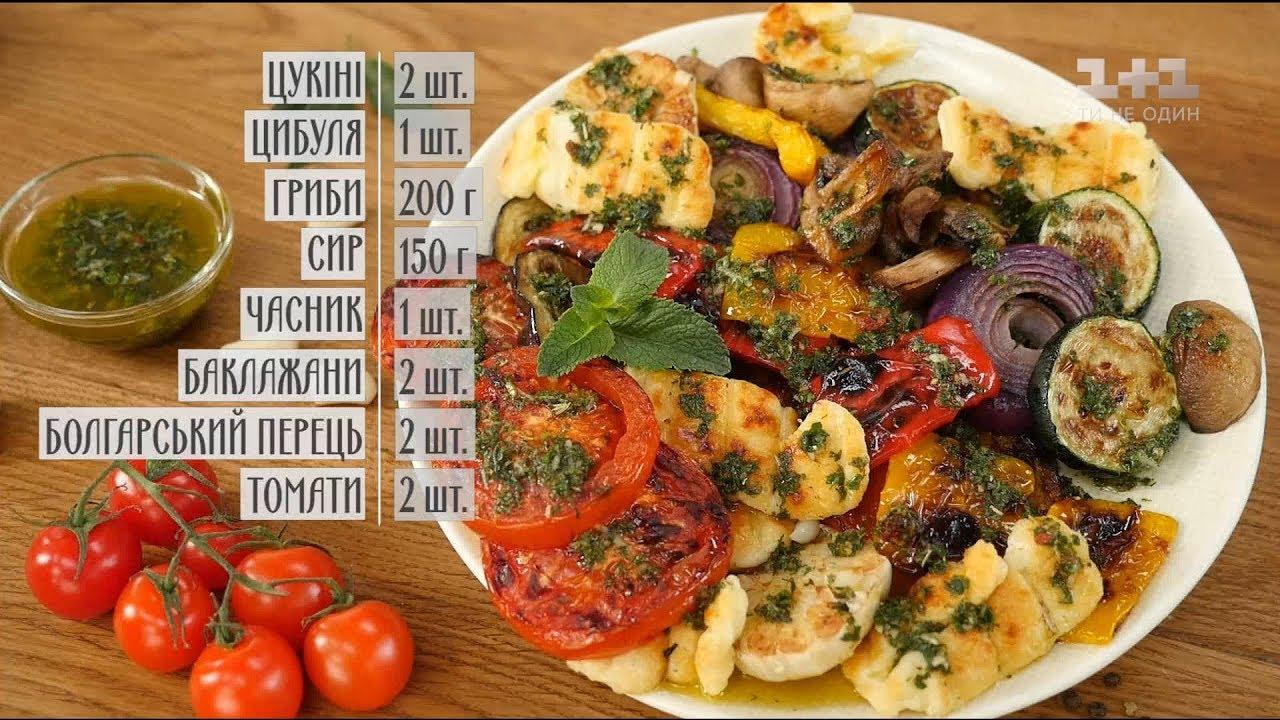 Овочевий салат на грилі із м'ятним соусом – рецепти Сенічкіна
