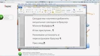 видео Визуальные закладки Яндекса для Mozilla Firefox