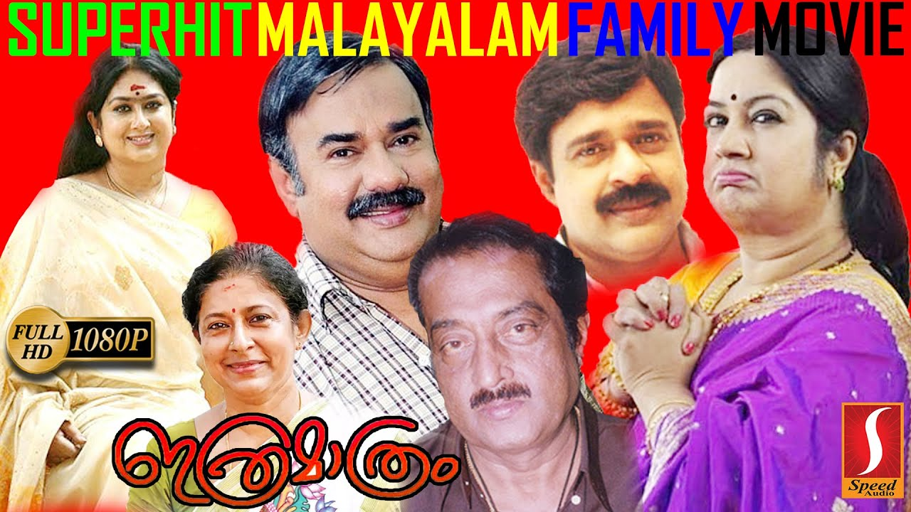 Super Hit Malayalam Full Movie | Malayalam Family Movie | Evergreen Full Movie | New Upload