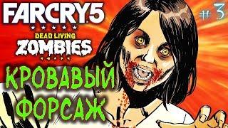 Far Cry 5 #3 💀 - Кровавый Форсаж - ДЕНЬ ЛЮТЫХ ЗОМБИ - DLC