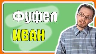 Половинки ОБЗОР - Нецелованный Иван 💖 поLOVEинки шоу ✅