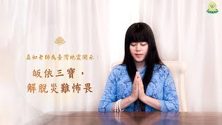 福智真如老師為臺灣地震開示:皈依三寶,解脫災難怖畏 thumbnail