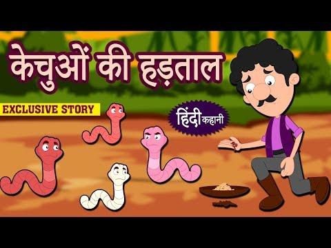 Hindi Kahaniya For Kids - केचुओं की हड़ताल | The Earthworms Go on Strike | Kids Stories In Hindi