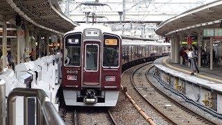 阪急9000系9009F 急行・宝塚行き 宝塚本線・十三駅