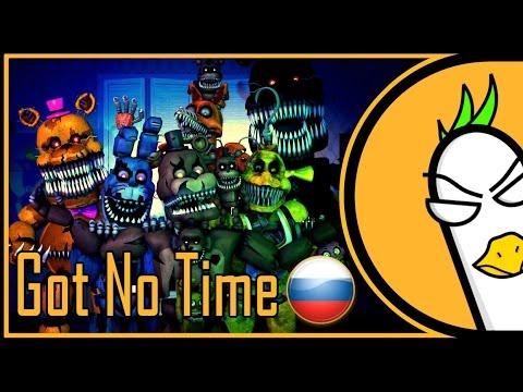 Скачать FNAF 4 Song - I Got No Time - На русском полная версия