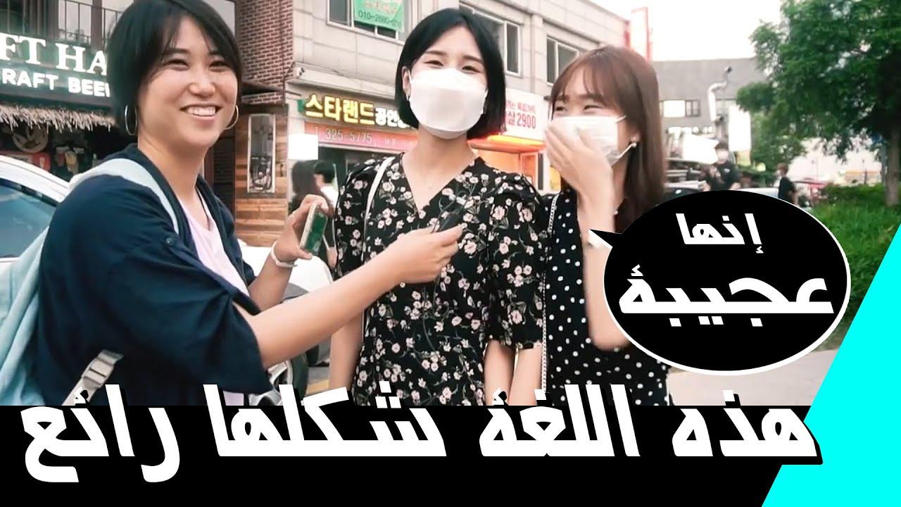 [Koran Girls]أسئلة في أشهر شارع في كوريا هل تعرف هذه اللغة؟ We show Arabic to Korean