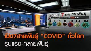 """เปิด7สายพันธุ์""""COVID""""ทั่วโลก รุนแรง-กลายพันธุ์ l TNNข่าวค่ำ l 11 ส.ค.63"""