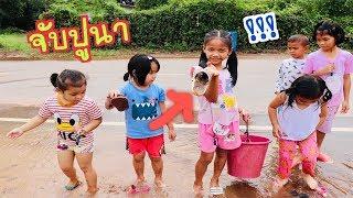 สไลเดอร์ดินโคลน จับปูนา เล่นน้ำหลังฝนตก | น้องใยไหม kids snook
