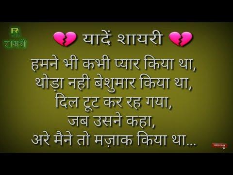 हमने भी कभी प्यार किया था,🍁🌿!!#04 !! Yaaden Shayari Hindi
