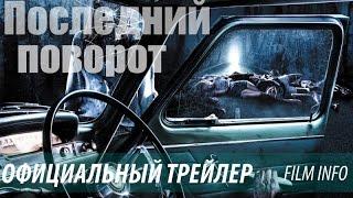 Последний поворот (2015) Официальный трейлер. Премьера 8 сентября 2016