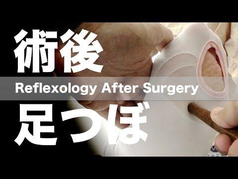 膝の手術を受けた母親に足つぼ   Reflexology On My Mom After Knee Surgery