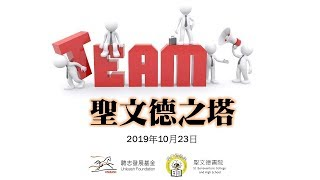 Publication Date: 2019-10-24 | Video Title: 聖文德之塔團隊建設工作坊2019