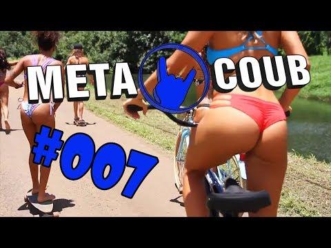 BEST COUB  | ЛУЧШИЕ ПРИКОЛЫ НЕДЕЛИ | Meta Coub выпуск #007